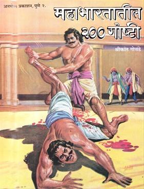 Mahabharatatil 200 Goshti