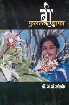 Bi Phulalela Chapha
