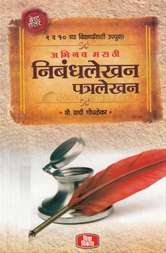 Abhinav Marathi Nibandhlekhan Patralekhan