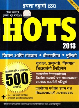 Exclusive and Original Guide on HOTS 2013 ( Marathi )
