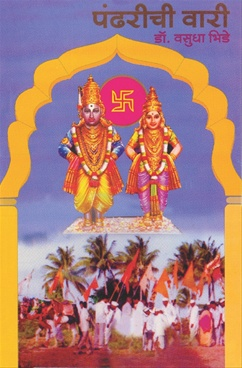 Pandharichi Vari