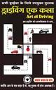 ड्राइविंग एक कला ( हिंदी )