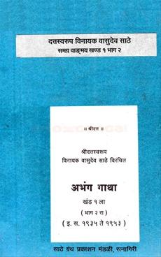 Abhang Gatha Khand 1 (Bhag - 2)
