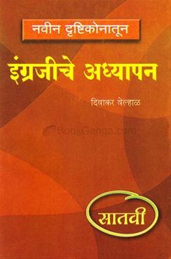 Engrajiche Adhyapan (Eyatta Satavi)