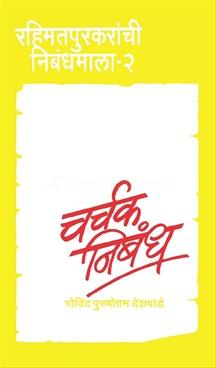 Charchak Nibandh ( Bhag 2 )