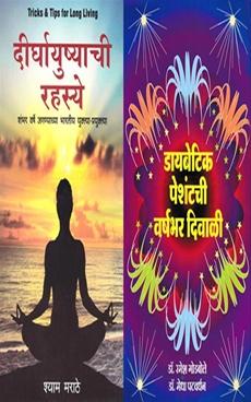 Dirghayushyachi Rahasye Ani Diabetic Peshantchi Varshabhar Diwali