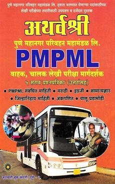 Atharvshree PMPML Vahak Chalak Lekhi Paruksha Margdarshak