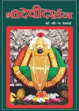 Shridevidarshan