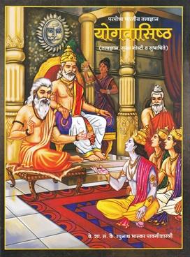 Paramoccha Bharatiya Tatvadnyan Yogvasistha