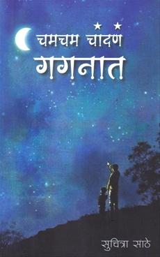Chamcham Chandan Gaganat