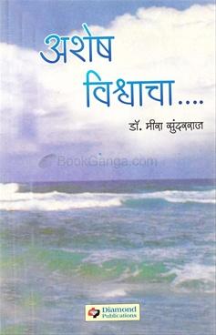 Ashesh Vishwacha