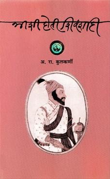Ashi Hoti Shivshahi