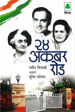 24 Akbar Road (Marathi)