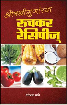 Aushadhigunanchya Ruchkar Recipes