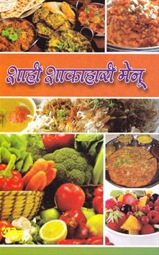 Shahi Shakahari Menu