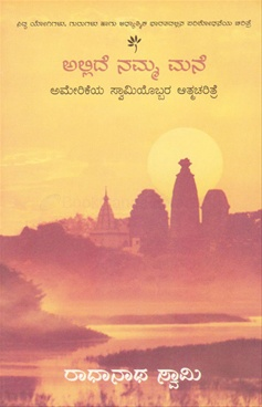 Allide Namma Mane – Kannada Journey Home Book