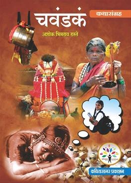Chavandak