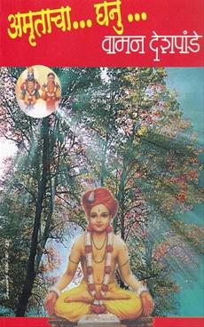Amrutacha Ghanu