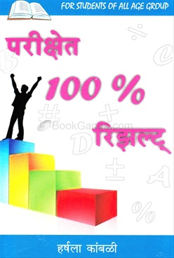 Parikshet 100% Result
