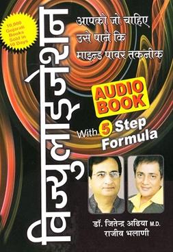 Visualisation (Hindi Audio Book)