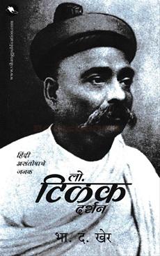 Lo. Tilak Darshan