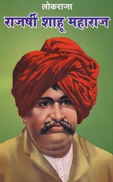 Rajarshi Shahu Maharaj
