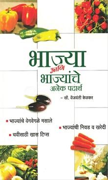 Bhajya Ani Bhajyanche Anek Padarth