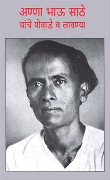 Anna Bhau Sathe Yanche Povade Va Lavanya