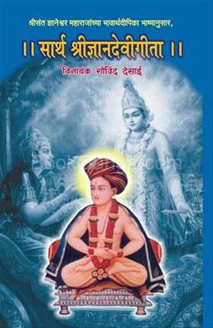 Sarth Shridnyanadevigeeta