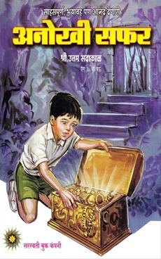 Anokhi Safar