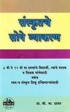 Sanskrutache Sope Vyakaran