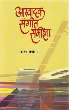 Aswadak Sangeet Samiksha