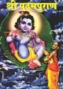 श्री पद्मपुराण