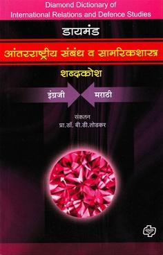 Diamond Antarrashtriy Sambandh V Samarikshastra Shabdkosh