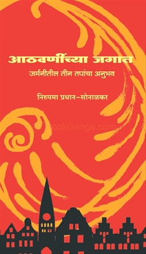  -Athavaninchya Jagat by Nirupama Pradhan - Sonalkar - Granthali