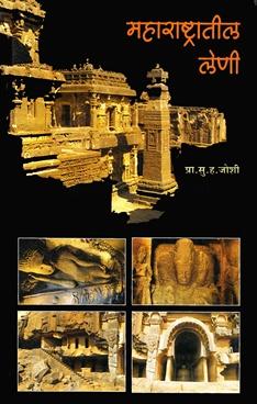 Maharashtratil Leni