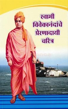 Swami Vivekanandanche Preranadayi Charitra