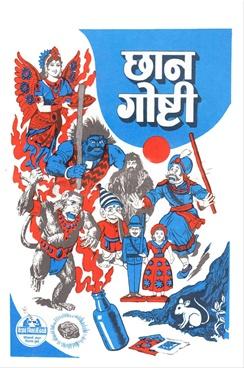 Chhan Goshti 1 Te 7 Sanch