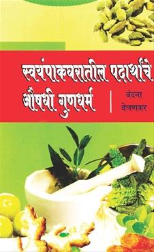 Swayampakgharatil Padarthanche Aushadhi Gundharma