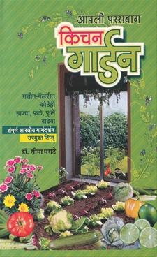 Apali Parasbag Kitchen Garden