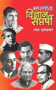 Bharatiya Vidnyan Saptarshi