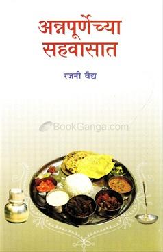 Annapurnechya Sahawasat
