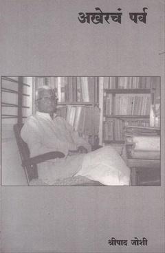 Akherach Parva