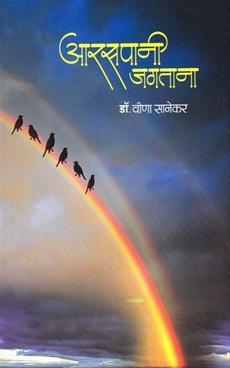 Aaraspani Jagtana