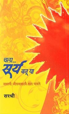 Chala Surya Banu Ya