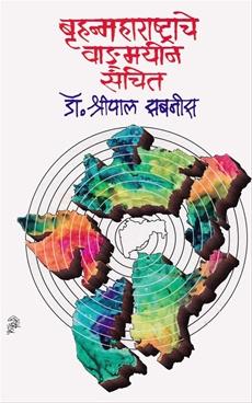 Bruhanmaharashtrache Vangmayin Sanchit