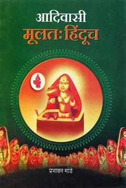 Adivasi Mulatah Hinduch