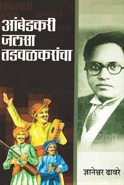 Ambedkari Jalsa Tadvalkarancha