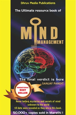 Mind Management by Sanjay Pandit - Dhruv Media Publications