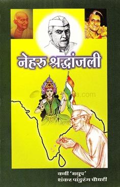 Nehru Shraddhanjali